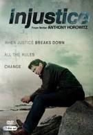 Несправедливость (2011)