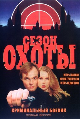 Постер фильма Сезон охоты (1997)