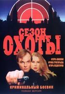 Сезон охоты (1997)