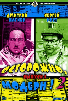 Постер фильма Осторожно, модерн! 2 (2001)