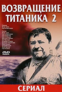 Постер фильма Возвращение Титаника 2 (2004)