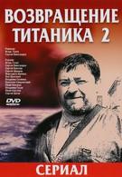 Возвращение Титаника 2 (2004)