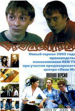 Постер фильма Студенты (2005)