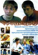 Студенты (2005)