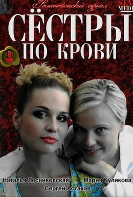 Постер фильма Сестры по крови (2006)