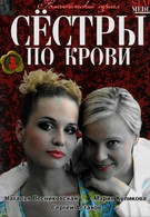 Сестры по крови (2006)