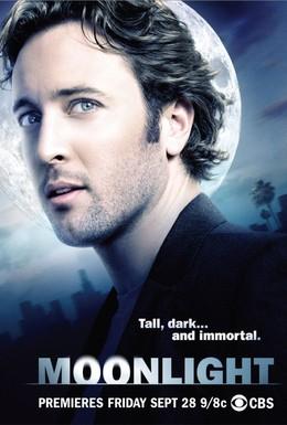 Постер фильма Лунный свет (2007)