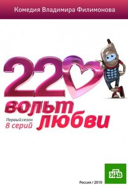 Постер фильма 220 вольт любви (2009)