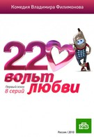 220 вольт любви (2009)