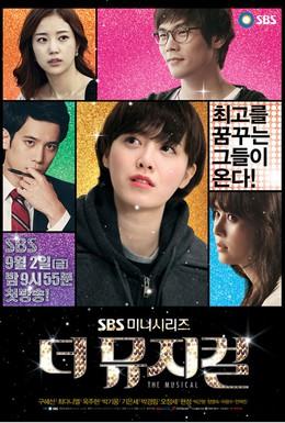 Постер фильма Мюзикл (2011)