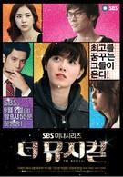 Мюзикл (2011)