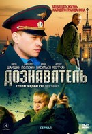 Дознаватель (2010)