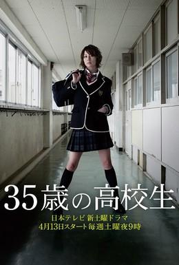Постер фильма 35-летняя школьница (2013)