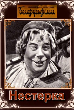 Постер фильма Нестерка (1955)