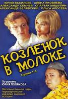 Козленок в молоке (2003)
