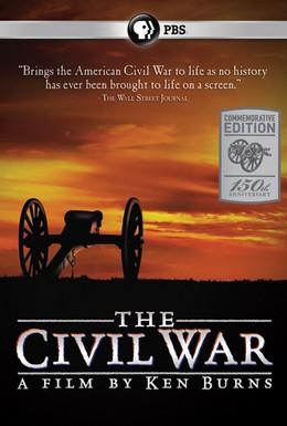 Постер фильма Гражданская война (1990)