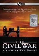 Гражданская война (1990)