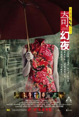 Постер фильма Сказки из тьмы, часть 2 (2013)