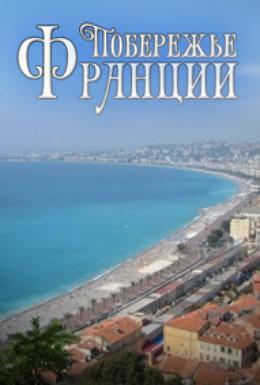 Постер фильма Побережье Франции  От Йера до Ментона (2009)