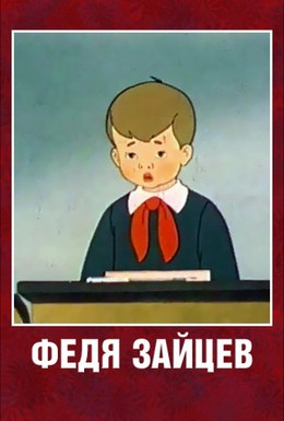 Постер фильма Федя Зайцев (1948)
