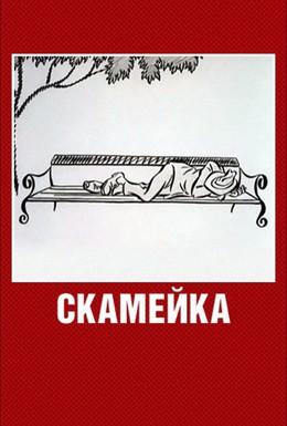 Постер фильма Скамейка (1967)