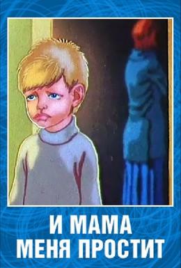 Постер фильма И мама меня простит (1975)