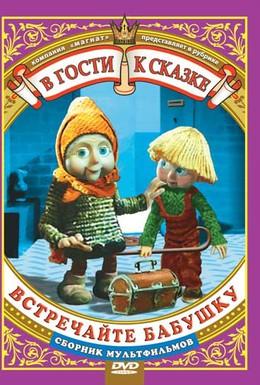 Постер фильма Встречайте бабушку (1984)