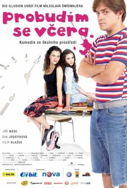 Постер фильма Я просыпаюсь вчера (2012)