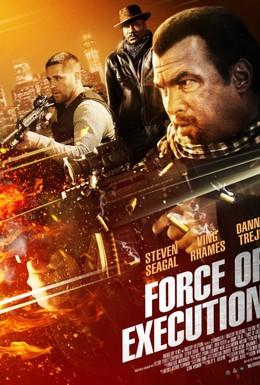 Постер фильма Карательный отряд (2013)
