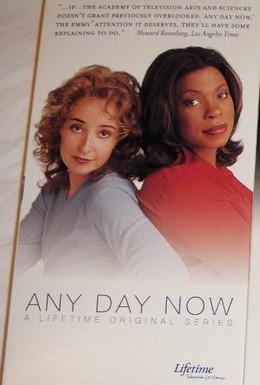 Постер фильма Время не ждёт (1998)
