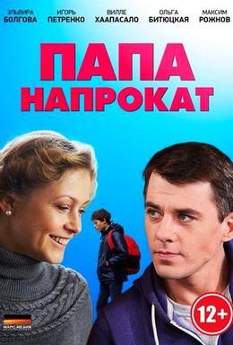 Постер фильма Папа напрокат (2013)
