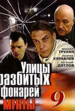 Постер фильма Улицы разбитых фонарей 9 (2008)
