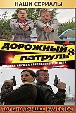 Постер фильма Дорожный патруль 6 (2010)