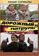 Дорожный патруль 6 (2010)