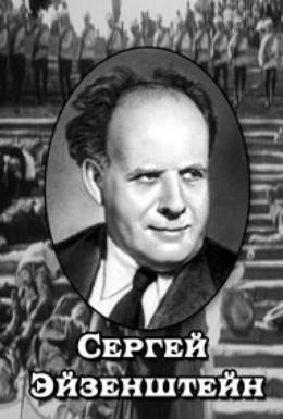 Постер фильма Сергей Эйзенштейн (1958)