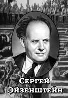 Сергей Эйзенштейн (1958)
