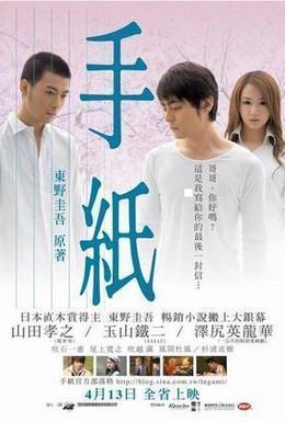 Постер фильма Письма (2006)