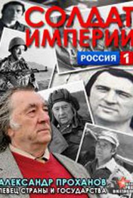 Постер фильма Солдат империи. Александр Проханов (2012)