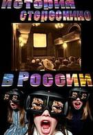 История стереокино в России (2013)