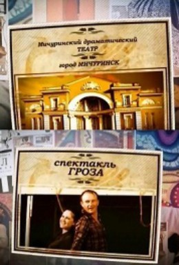 Постер фильма Гроза (2013)