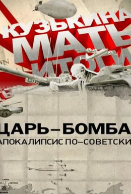Постер фильма Царь-бомба: Апокалипсис по-советски (2011)