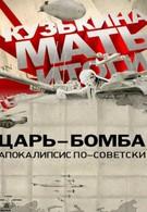 Царь-бомба: Апокалипсис по-советски (2011)