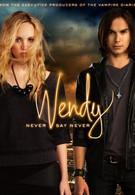 Венди (2011)