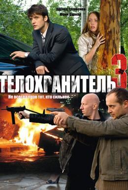 Постер фильма Телохранитель 3 (2010)