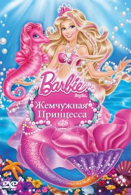 Постер фильма Барби: Жемчужная Принцесса (2014)