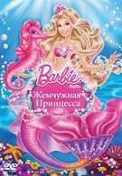 Барби: Жемчужная Принцесса (2014)