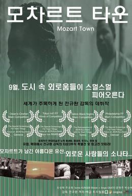 Постер фильма Город танцев (2010)