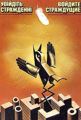Постер фильма Войдите, страждущие! (1987)