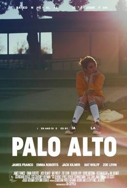 Постер фильма Пало-Альто (2013)
