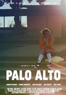 Пало-Альто (2013)